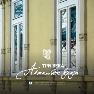Tri veka Almaškog kraja