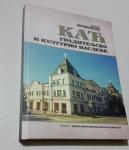 Каћ - градитељско и културно наслеђе