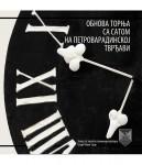 Обнова торња са сатом на Петроварадинској тврђави